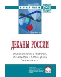 Деканы России: социологический портрет, технологии и организация деятельности. Монография