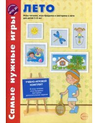 Лето. Учебно-игровой комплект: 2 игры-читалки, игра-бродилка, викторина о лете и дополнительные задания для детей 5-8 лет