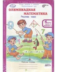 Олимпиадная математика. 4 класс. Рабочая тетрадь в 4 частях. Решаем сами. Проверяем сами. Комплект. ФГОС (количество томов: 4)