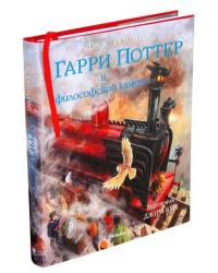 Гарри Поттер и Философский камень. Книга 1