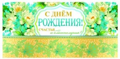 """Конверт для денег """"С Днем рождения!"""""""