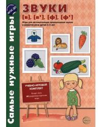 Самые нужные игры. Звуки в, вь, ф, фь. Игры для автоматизированного произношения звуков и развития речи детей 3-5 лет
