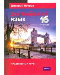 Английский язык. 16 уроков. Продвинутый курс