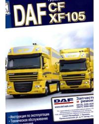 DAF CF, XF 105 Эксплуатация. ТО. Каталог деталей
