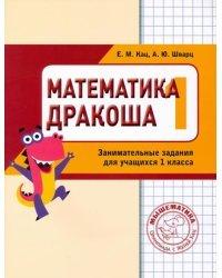 Математика Дракоша. 1 класс. Сборник занимательных заданий для учащихся