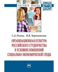 Организационная культура российского студенчества в условиях изменений социально-экономической среды: Монография