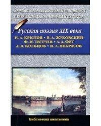 Русская поэзия XIX века