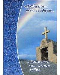 Люби Бога всем сердцем… и ближнего как самого себя