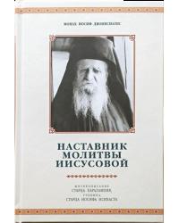 Наставник молитвы Иисусовой. Жизнеописание старца Харалампия Дионисиатского