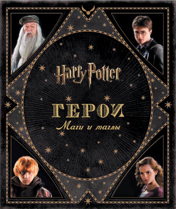 Гарри Поттер WB. Герои. Маги и маглы