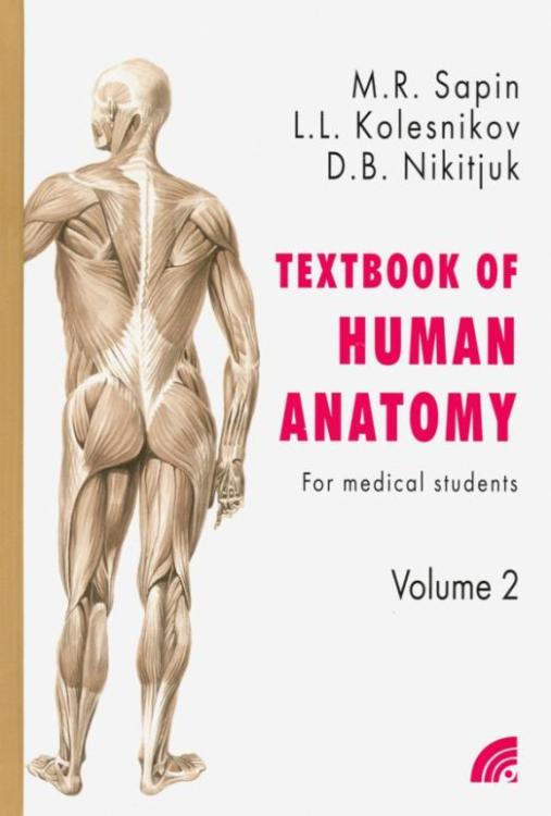 Анатомия человека. Учебное пособие для студентов медицинских вузов. В 2 книгах. Книга 2. Гриф УМО по медицинскому образованию