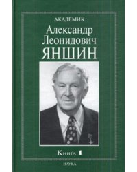 Академик Александр Леонидович Яншин. Книга 1