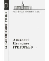 Анатолий Иванович Григорьев. Выпуск 1