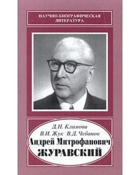 Андрей Митрофанович Журавский (1892-1969)