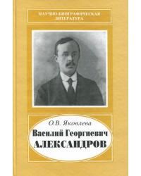 Василий Георгиевич Александров, 1887-1963 (Научно-биографическая литература)