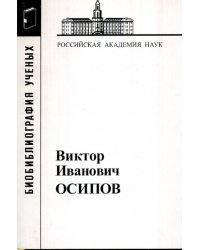 Виктор Иванович Осипов