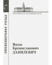 Данилевич Януш Брониславович
