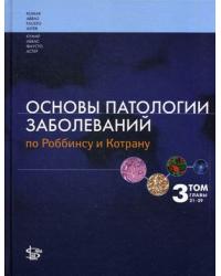Основы патологии заболеваний по Роббинсу и Котрану. Учебник. В 3-х томах. Том 3: Главы 21-29