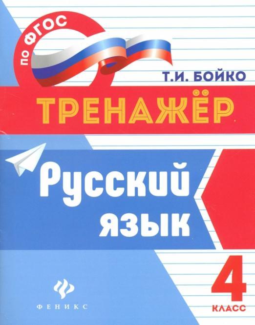 Русский язык. 4 класс. Тренажер. ФГОС