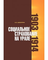 Социальное страхование на Урале: 1903-1914