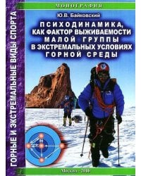 Психодинамика, как фактор выживаемости малой группы в экстремальных условиях горной среды. Монография