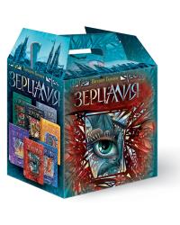 Зерцалия. Подарочный комплект из 7 книг (количество томов: 7)