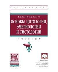 Основы цитологии, эмбриологии и гистологии: Учебник