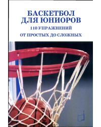 Баскетбол для юниоров. 110 упражнений от простых до сложных