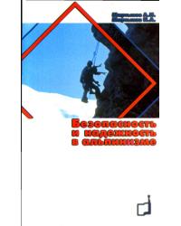 Безопасность и надежность в альпинизме