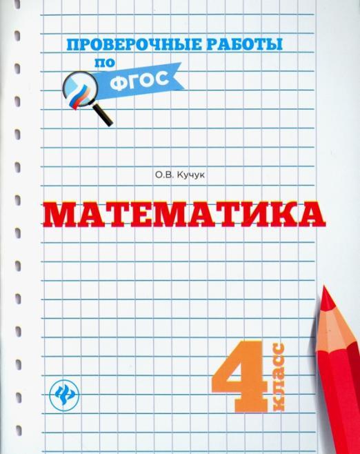 Математика. 4 класс. Проверочные работы
