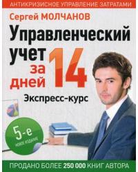 Управленческий учет за 14 дней. Экспресс-курс. Учебное пособие