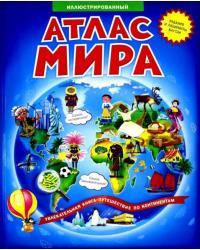 Иллюстрированный атлас мира. Увлекательная книга-путешествие по континентам