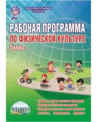 Рабочие программы по физической культуре. 5 класс. ФГОС