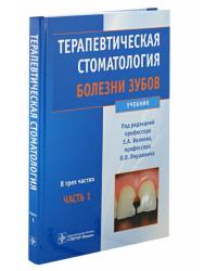Терапевтическая стоматология. Учебник. В 3-х частях. Часть 1: Болезни зубов. Гриф МО РФ