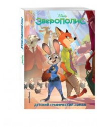 Зверополис. Детский графический роман