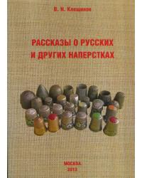 Рассказы о русских и других наперстках