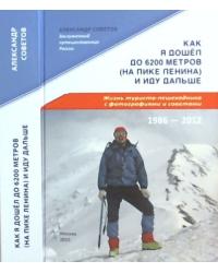 Как я дошёл до 6200 метров (на пике Ленина) и иду дальше. Жизнь туриста-пешеходника с фотографиями и советами. 1986 - 2012