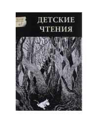 Детские чтения. Выпуск 9