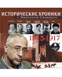 CD-ROM (MP3). Исторические хроники с Николаем Сванидзе. Выпуск 1. 1913-1917 гг