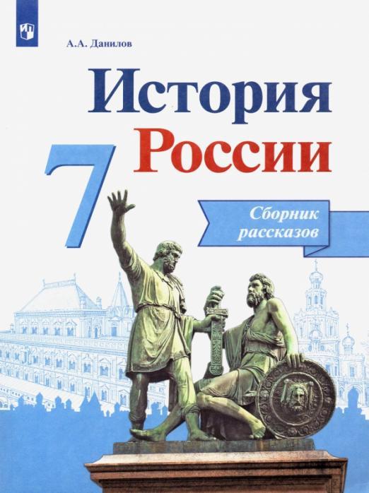 История России. 7 класс. Сборник рассказов