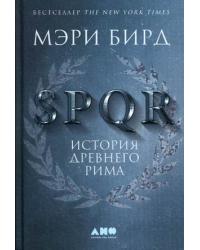 SPQR. История Древнего Рима