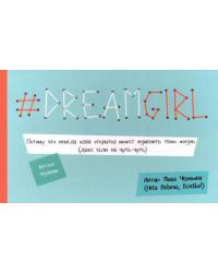 #Dreamgirl. Открытки