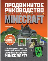 Minecraft. Продвинутое руководство