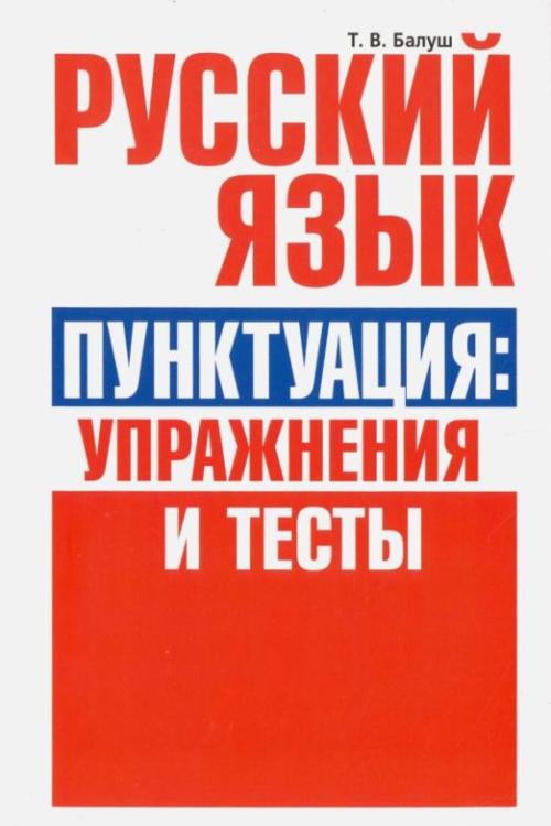 Русский язык. Пунктуация: упражнения и тесты. Учебное пособие