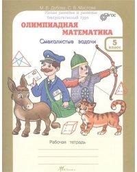 Олимпиадная математика. 5 класс. Смекалистые задачи. Рабочая тетрадь. Факультативный курс. ФГОС