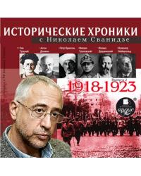 CD-ROM (MP3). Исторические хроники с Николаем Сванидзе. Выпуск 2. 1918-1923 гг