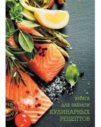 """Книга для записи кулинарных рецептов """"Лосось и лимон"""""""