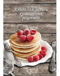 """Книга для записи кулинарных рецептов """"Десерт с малиной"""""""