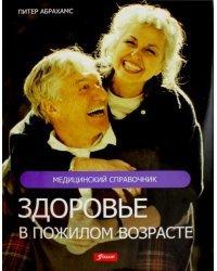 Здоровье в пожилом возрасте