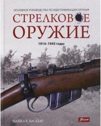 Стрелковое оружие. 1914-1945 годы. Основное руководство по идентификации оружия
